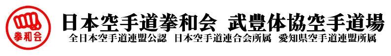 日本空手道拳和会 武豊体協空手道場